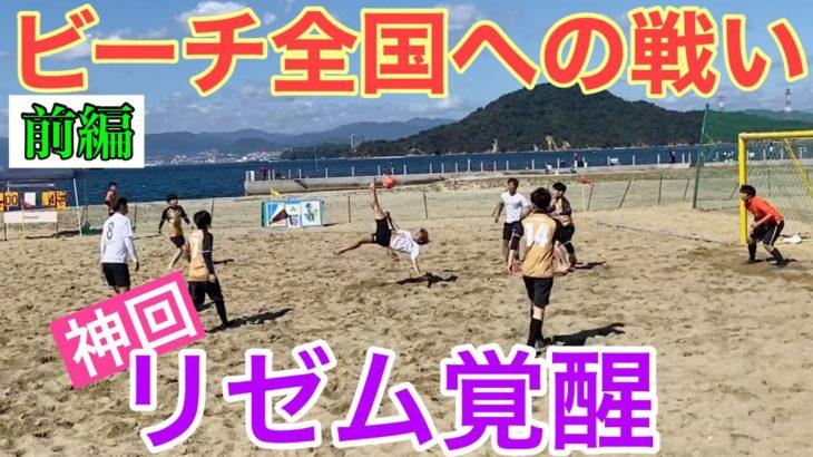 【神回】ビーチサッカー全国大会をかけた熱い戦い【前篇】リゼム覚醒。