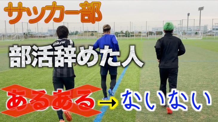 【サッカー】引退した人あるあるの最中にないないに気づけたよ!