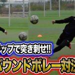 【サッカー】誰が1番上手い?トラップノーバウンド神ボレー対決!
