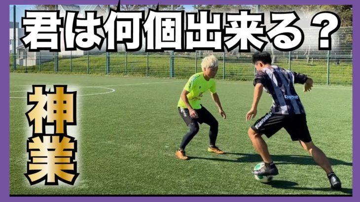 【サッカー神業】君は何個出来る?