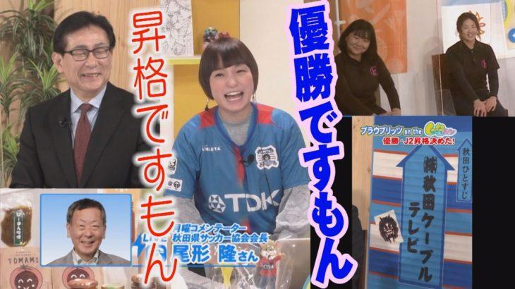優勝ですもん昇格ですもんブラウブリッツ秋田!!サッカー協会会長尾形隆を電話直撃!!!