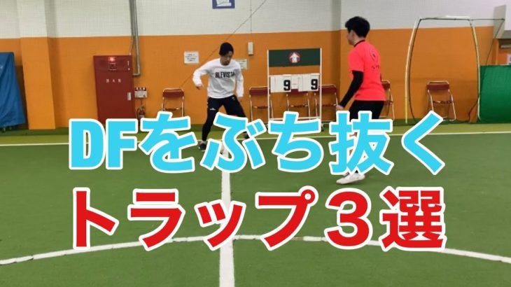 【ドリブル練習】相手をぶち抜くフットサル サッカーで使えるトラップの簡単な工夫3選