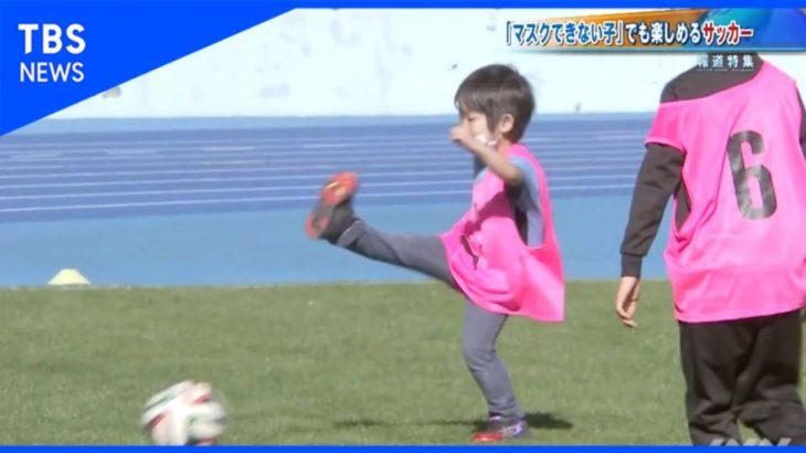マスクなしでもOK、発達障害児のためのサッカーイベント