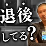 【ぎりぎりトーク】サッカー元日本代表・坪井慶介の知られざる引退後生活がヤバすぎる…