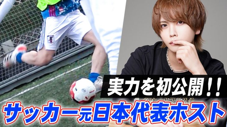 【サッカー元日本表】ホストになったサッカー元日本代表の本気対決!【バズリズム】