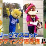 【フジテレビ公式】『プロサッカーニュース2020』第6回マスコット リフティング選手権 その②