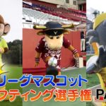 【フジテレビ公式】『プロサッカーニュース2020』第6回マスコット リフティング選手権 その①