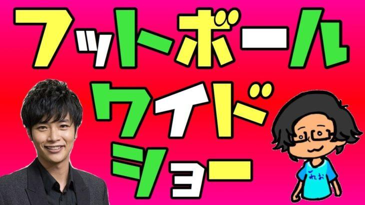 森保監督のポンコツインタビューと柴崎岳が伸び悩む理由【サッカー界のゴシップで盛り上がる生配信】