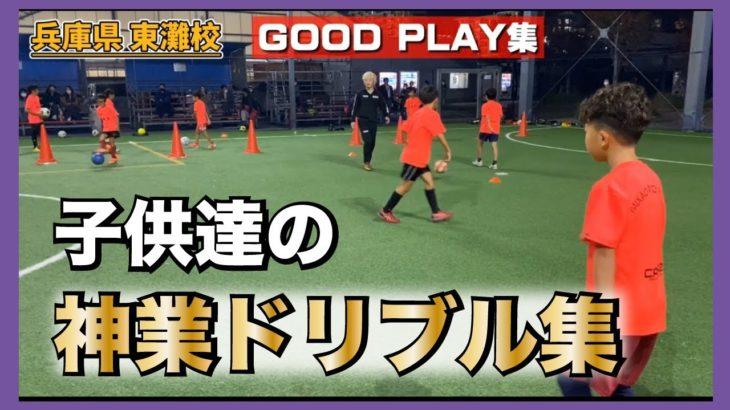 【小学生サッカー】子供達の神業ドリブル集