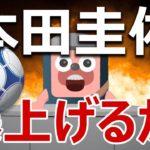 サッカー本田圭佑コインは爆上げ前の今が買いか当てます