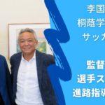 李国秀と桐蔭学園サッカー部 監督就任の経緯、スカウトと進路指導の内幕