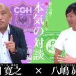 【遂に実現】中央学院高校サッカー部浜田監督との対談(前編)〜どんな選手がプロになるのか〜