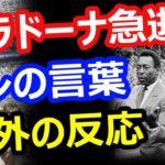 【海外の反応】サッカー界のスーパースター・マラドーナ死去、ペレの言葉に海外が感動
