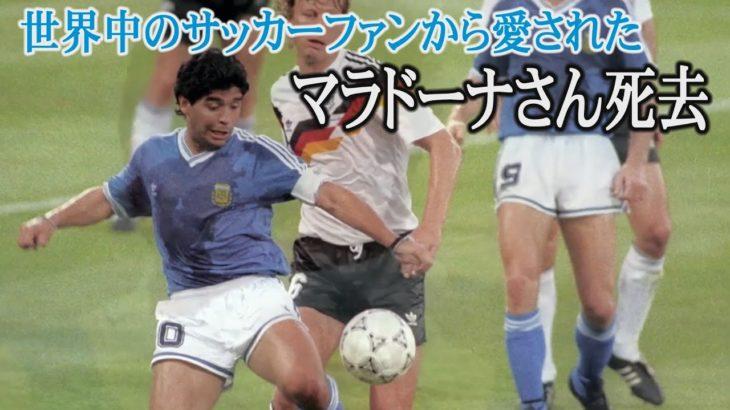 マラドーナ氏が死去 元世界的サッカー選手