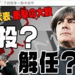 ドイツ代表が衝撃の大敗…レーヴ監督は続投? 解任?