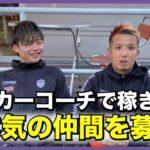 【募集】神奈川県でサッカーコーチで稼ぎたい仲間を募集!!