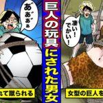 【漫画】巨人のおもちゃにされるとどうなるのか?サッカーボールに貼り付けられ、蹴られまくられた男女の末路・・・