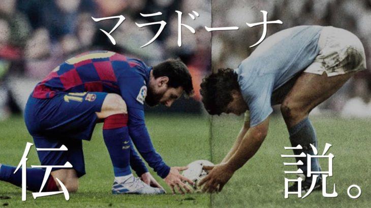 サッカーの神様、マラドーナ。世界は君を、忘れない。【レジェンド】