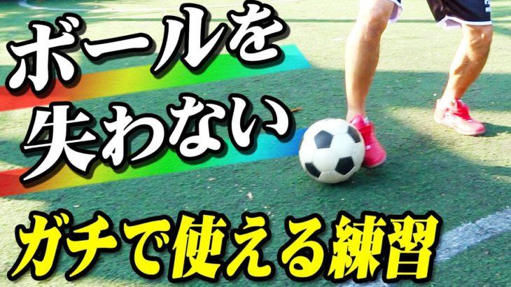 【ボールを失わない】サッカーが楽しくなる!明日からできるドリブル練習法