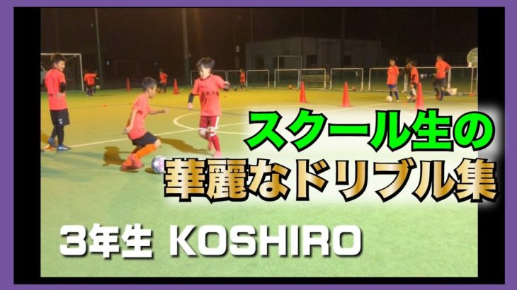 【サッカー】子供達の華麗なドリブル集!!