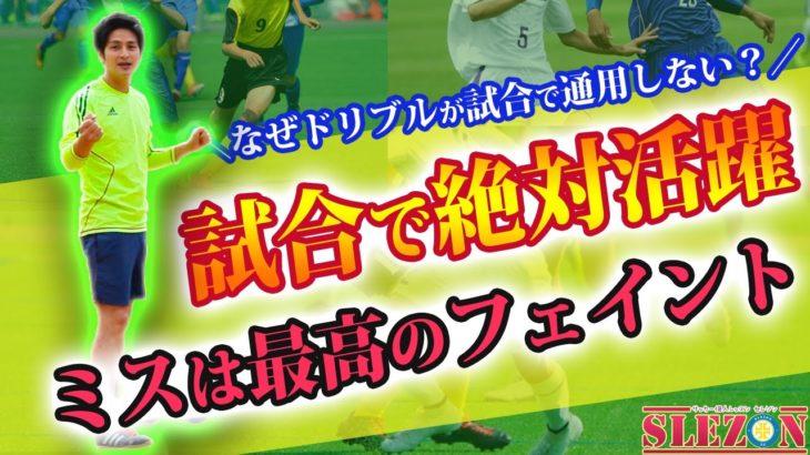 【有料級】サッカー上達方法をご紹介!上手い選手は出来ている駆け引きを制する方法