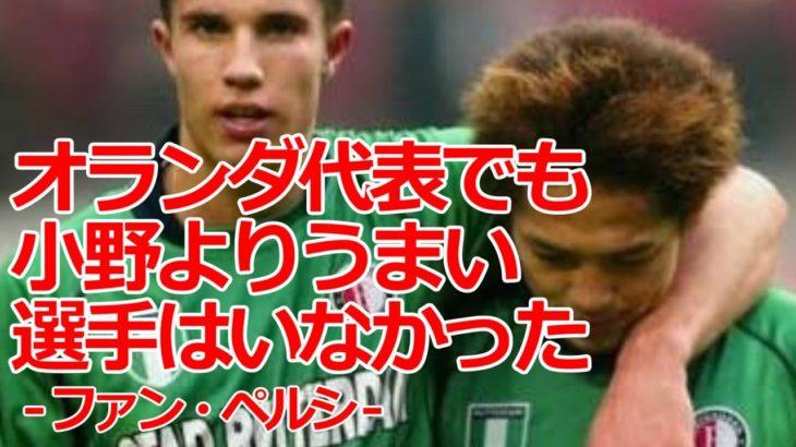 小野伸二の全て 天才の凄さがわかる サッカー 日本代表 ファン·ペルシが認めたテクニック 中田英寿 中村俊輔などと黄金の中盤を形成