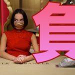 ジョイカジノ-ライブバカラ|ロンシー法また負けた…