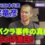 サッカー元日本代表・久保竜彦さん(前編)キャバクラ事件の真相から元日本代表メンバーの素顔をぶっちゃけトーク #長江健次 #久保竜彦 #サッカー元日本代表 #トルシエ #ジーコ