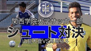 ガチンコ❗️シュート対決❗️【関学サッカー部】