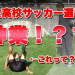 【キックマスター講座】現役高校サッカー選手が魅せる!神業!?
