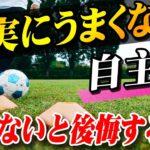 【サッカー自主練習】ボールタッチが確実にうまくなる練習方法を教えます