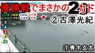 【徳山競艇優勝戦】優勝戦でまさかの2カド、進入隊形1対5