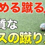 【止める蹴る】質の良いインサイドキックとは何か?サッカーの本質を川崎フロンターレから学ぶ!【キックのキホン】