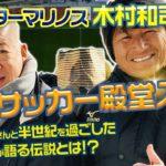 【木村和司さん日本サッカー殿堂入り】木村和司さんと半世紀を過ごした畑喜美夫が語る伝説とは!?