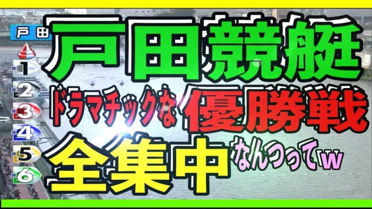 【戸田競艇】ドラマチックな優勝戦 一緒に予想してみませんか