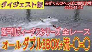【ボートレース・競艇】波乱な江戸川オールレディースで流‐〇=〇・・・・その行方は・・・。。。
