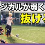 【小学生サッカー】フィジカルが弱くても抜けるドリブル方法