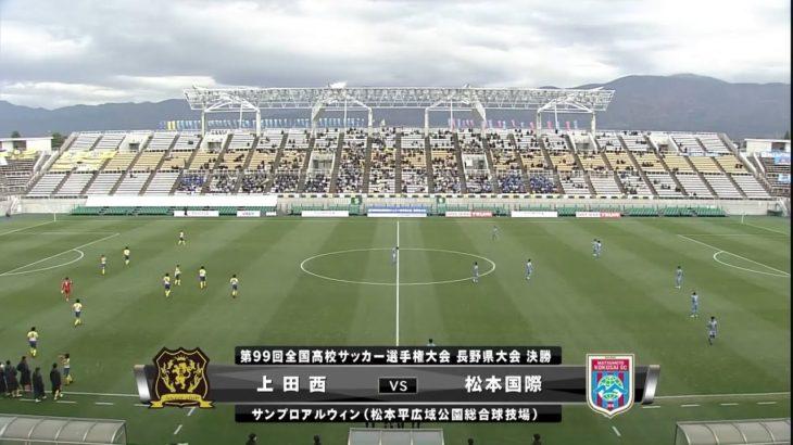 第99回全国高校サッカー選手権長野県大会 決勝 ハイライト