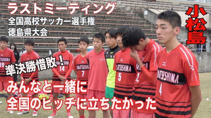 【ラストミーティング】小松島高校/全国高校サッカー選手権・徳島県大会