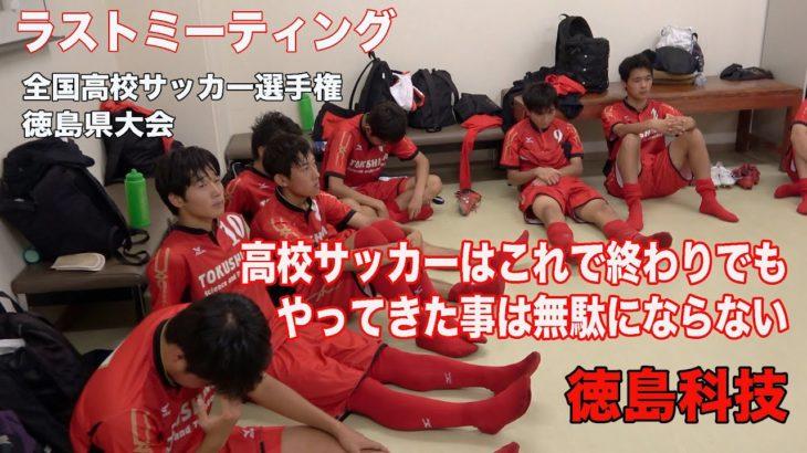 【ラストミーティング】徳島科技高校/全国高校サッカー選手権・徳島県大会