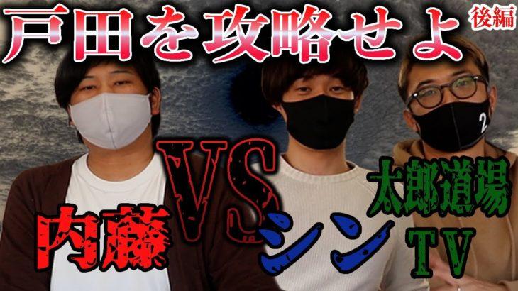【競艇・ボートレース】シン、太郎道場とコラボ対決#後編