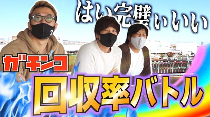 【競艇・ボートレース】戸田で内藤と太郎さんと罰ゲーム賭けてガチンコ回収率バトルしてみた!