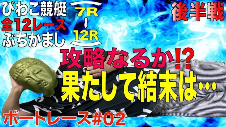 【競艇・ボートレース】全場制覇への道!〜びわこ競艇編(後半戦)〜