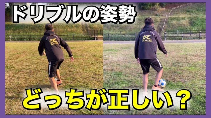 【小学生サッカー】初心者の方必見のドリブルの姿勢!!