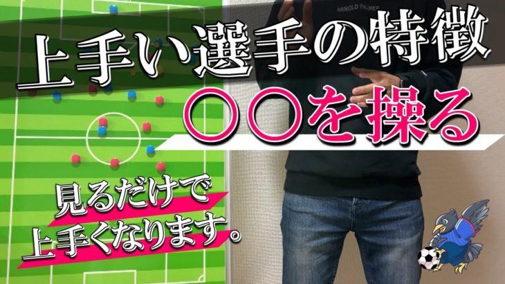 サッカーが上手い選手は「○○を操る!?」上手くなりたい人必見!