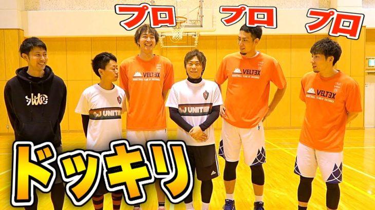【ドッキリ】プロのバスケットボール選手と「超ブレるサッカーボール」で試合したら素人でも勝てるんじゃね?