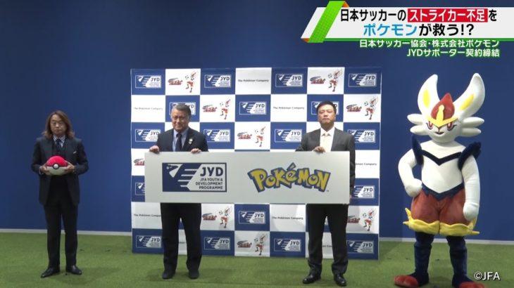 日本サッカー協会が株式会社ポケモンとサポーター契約締結