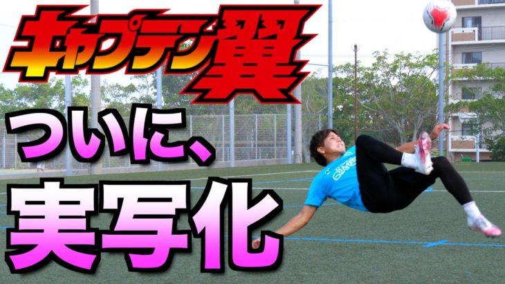 【キャプテン翼】ついに!あの超人気サッカーアニメが完全実写でやってきた!!【スーパープレイ】