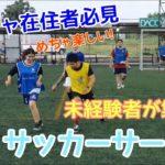 【タイ・シラチャ】サッカー未経験者が集まるサークルに参加したら最高に楽しかった!是非一緒に遊びましょう / バンバンバンコク