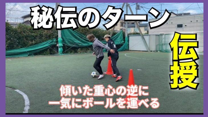 【サッカー】明日から使える秘伝のターン!